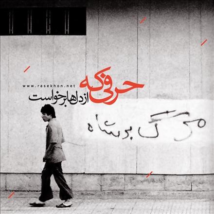 عکس نوشته انقلاب,حرفی که از دل ها برخواست