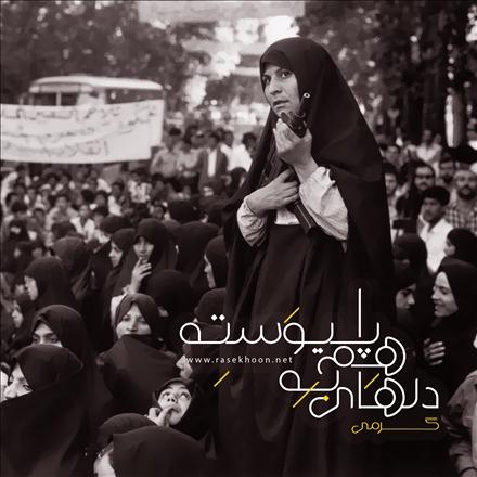 عکس نوشته انقلاب,دل های به هم پیوسته