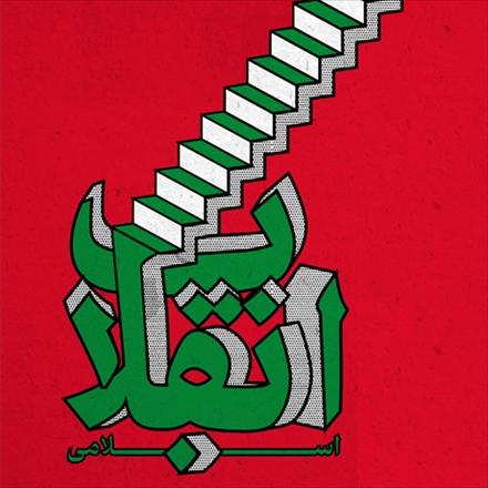 اینفوگرافی آرمانهای انقلاب اسلامی