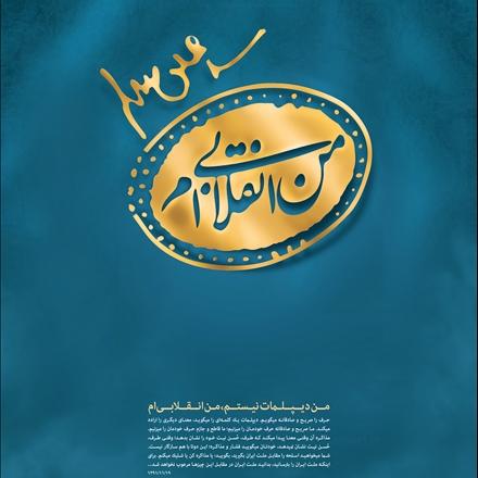 عکس نوشته سخنان رهبری/من انقلابیام