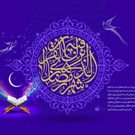 دانلود لایه باز ماه رمضان
