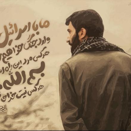 عکس نوشته حاج احمد متوسلیان