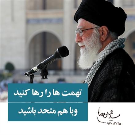 عکس نوشته خطبههای نماز عید فطر