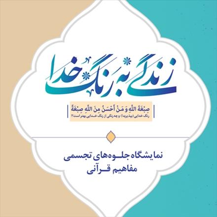 نمایشگاه جلوه های تجسمی مفاهیم قرآنی