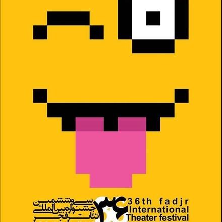 پوستر سی و ششمین جشنواره تئاتر فجر