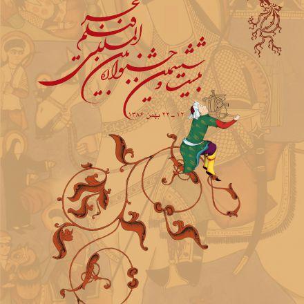 پوستر بیست و ششمین جشنواره بین المللی فیلم فجر