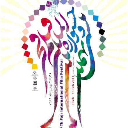 پوستر بیست و نهمین جشنواره بین المللی فیلم فجر