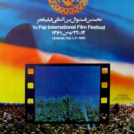 پوستر نخستین جشنواره بین المللی فیلم فجر