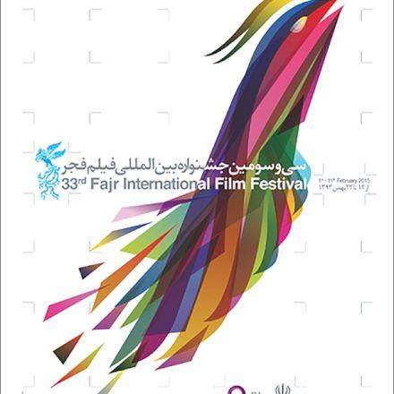پوستر سی و سومین جشنواره بین المللی فیلم فجر