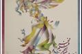 پوستر نهمین جشنواره بین المللی فیلم فجر