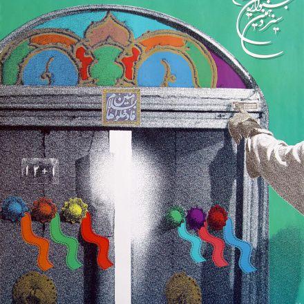 پوستر سیزدهمین جشنواره بین المللی فیلم فجر