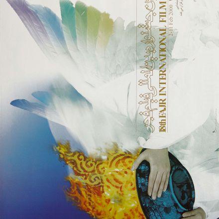 پوستر هجدهمین جشنواره بین المللی فیلم فجر