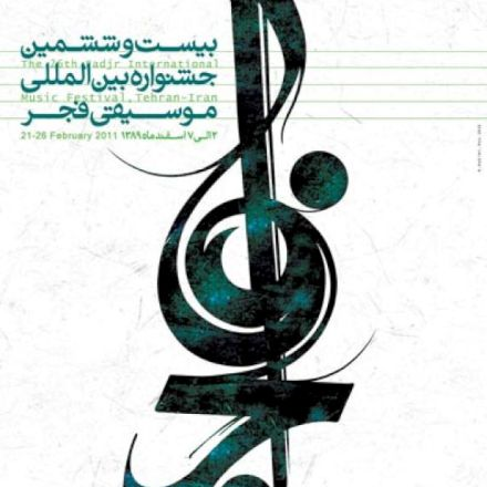 پوستر بیست و ششمین جشنواره بین المللی موسیقی فجر