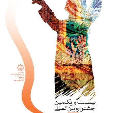 پوستر بیست و یکمین جشنواره بین المللی موسیقی فجر