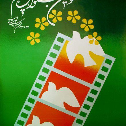 پوستر سومین جشنواره بین المللی فیلم فجر