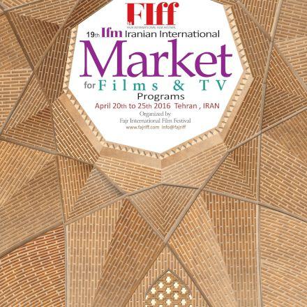 پوستر نوزدهمین جشنواره بین المللی فیلم فجر