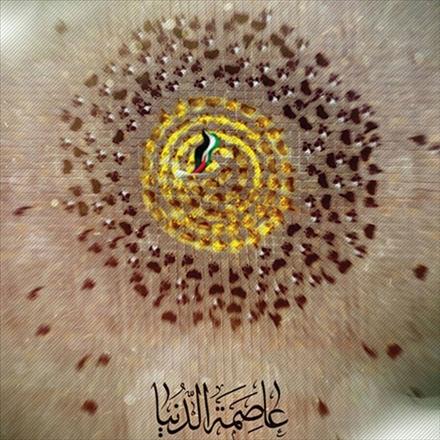 پوستر عاصمه الدنیا