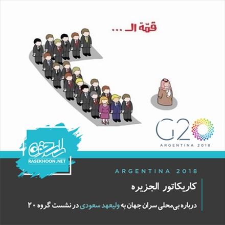 بیمحلی سران جهان به ولیعهد سعودی در نشست گروه 20