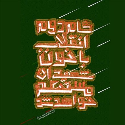 گام دوم انقلاب با خون شهیدان مستحکم خواهد شد