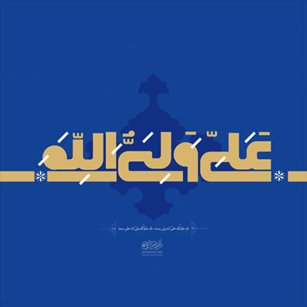 پوستر عید سعید غدیر