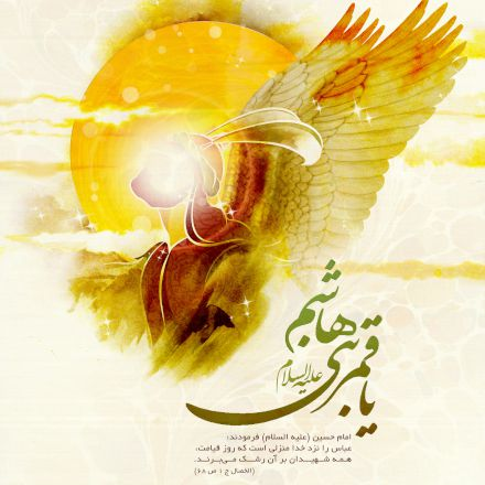 پوستر ویژه ولادت حضرت عباس علیه السلام