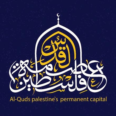 القدس عاصمة فلسطین الابدیه
