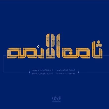 پوستر شهادت امام رضا علیه السلام