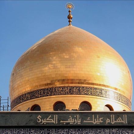 عکسی زیبا ازگنبدحضرت زینب سلام الله علیها