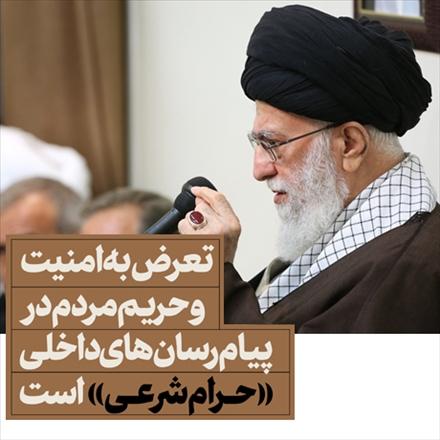تعرض به امنیت و حریم مردم در پیامرسان های داخلی «حرام شرعی» است
