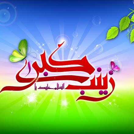 عبارت السلام علیک یازینب کبری(س)