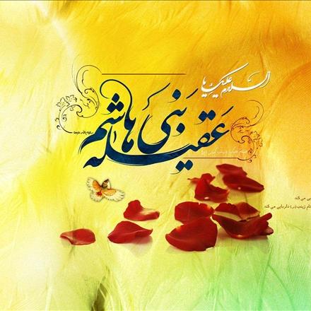 السلام علیک یاعقیله بنی هاشم