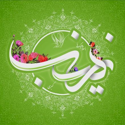 السلام علیک یازینب کبری سلام الله علیها