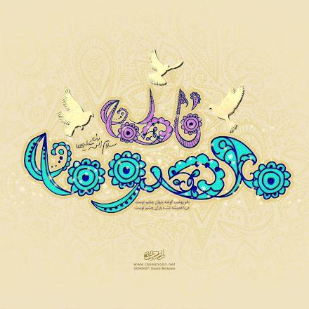 میلاد حضرت معصومه ( سلام الله علیها ) و روز دختر