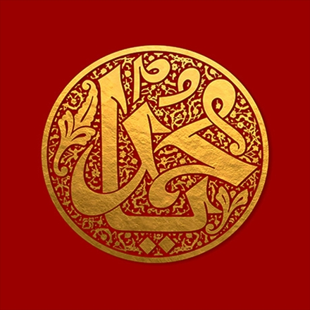 پوستر، یامحمد منبع  کانون هنر شیعی