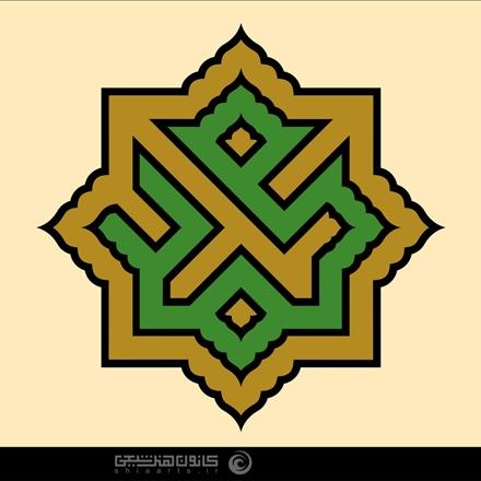 کوفی معقلی نام حضرت محمد
