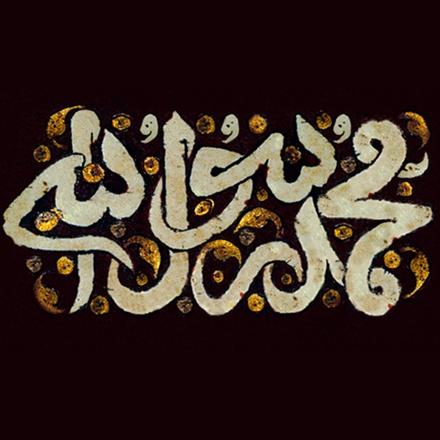 پوسترمحمدرسول الله اثر سید مهدی حسینی
