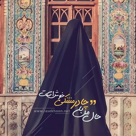 عکس نوشته های حجاب