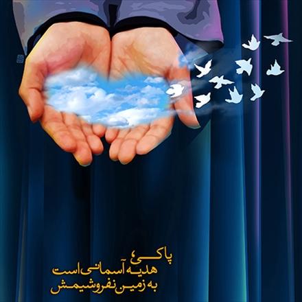 پوسترحجاب/طراح سید محمدرضامیری
