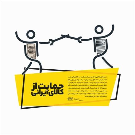 پوستر حمایت از کالای ایرانی در کلام رهبری