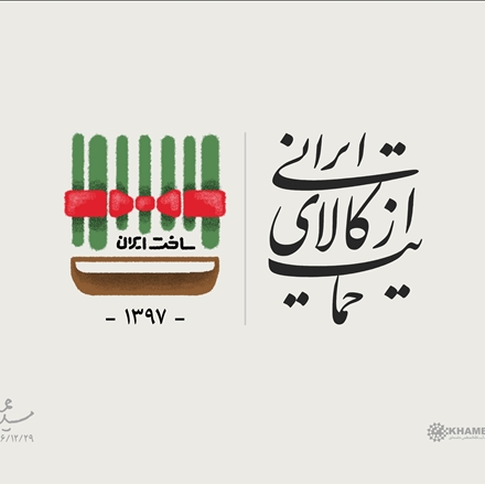 نشانه سال ۱۳۹۷، سال «حمایت از کالای ایرانی»