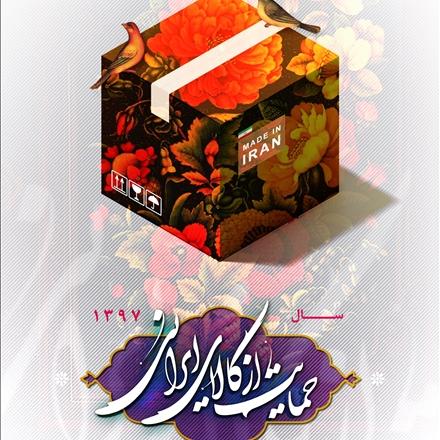 پوستر سال حمایت از کالای ایرانی