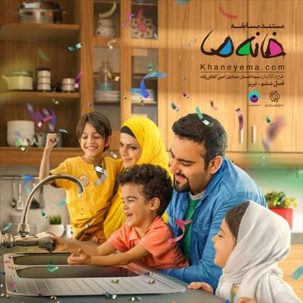 پوستر ششمین فصل از مستند مسابقه خانهی ما