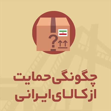 اینفوگرافی حمایت از کالای ایرانی
