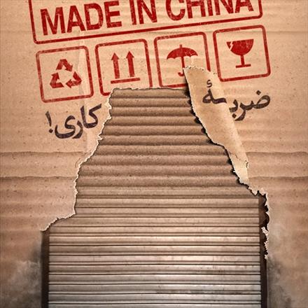 خرید کالای خارجی،بیکاری کارگر ایرانی