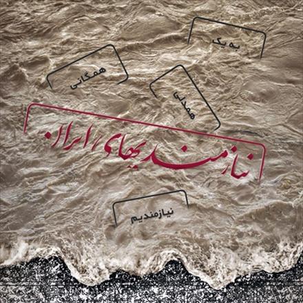 پوستر نیازمندیهای ایران