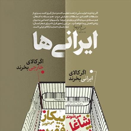 اگر ایرانیها ایرانی بخرند
