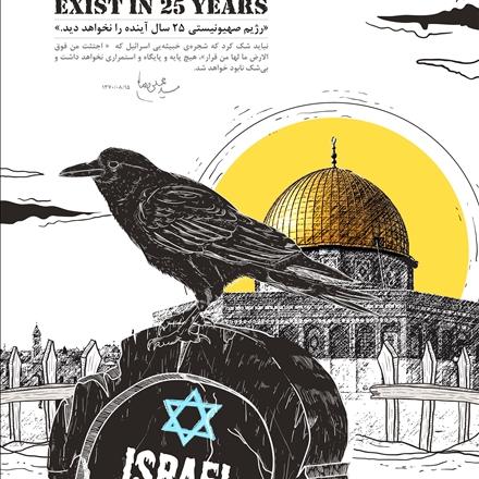 رژیم صهیونیستی 25 سال آینده را نخواهد دید