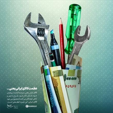 عظمت کالای ایرانی