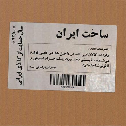 طرح به مناسبت آغاز سال ۱۳۹۷؛ حمایت از کالای ایرانی