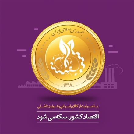 پوستر حمایت از کالای ایرانی